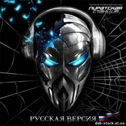 Пиратская станция VIII (Русская версия)(Mixed By DJ Art)(Lossless)(2010)